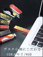 漆器USBメモリ