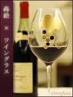 漆器蒔絵ワイングラス
