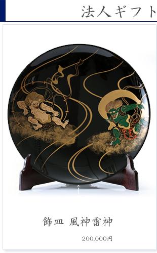 エントランスが知的に華やぐインテリア 飾皿 風神雷神