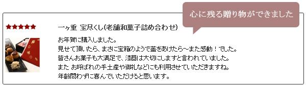 一ヶ重 宝尽くし とんねるず食わず嫌い王受賞 老舗銘菓セット 赤坂青野 和菓子詰め合わせ