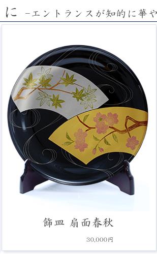 エントランスが知的に華やぐインテリア 飾皿 春秋