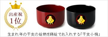 出産祝いNo.1 干支小椀 蒔絵名入れ付