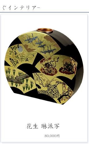 エントランスが知的に華やぐインテリア 漆器 法人ギフト 丸花生 千羽鶴