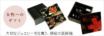 女性へのギフト 蒔絵のジュエリーボックス