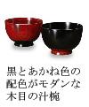 黒とあかね色の配色がモダンな漆器木目の汁椀