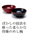 ぼかしの技法を使った柔らかな印象の漆器めし椀