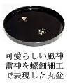可愛らしい風神雷神を螺鈿細工で表現した漆器丸盆