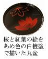 桜ともみじの絵を飴色の白檀塗りで描いた漆器丸盆