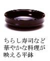 ちらし寿司など華やかな料理が映える漆器平鉢