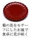 菊の花をモチーフにした漆器お皿で食卓に花が咲く