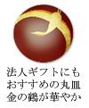 法人ギフトにもおすすめの漆器丸皿 金の鶴が華やか