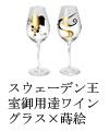 ノーベル賞晩餐会でも利用されるスウェーデン王室御用達ワイングラス×蒔絵