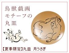 鳥獣戯画モチーフの丸皿 月うさぎ