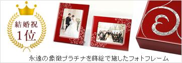 結婚祝いNo.1 写真立てプラチナハート