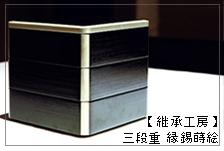 継承工房 三段重 縁錫蒔絵