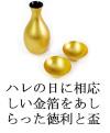 ハレの日に相応しい金箔をあしらった徳利と盃