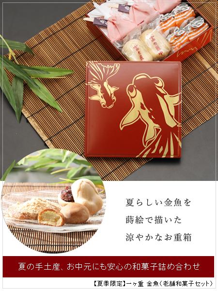 夏季限定 金魚のお重箱に和菓子を詰め合わせ