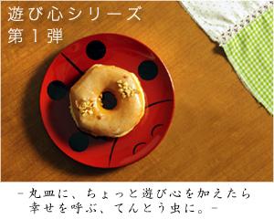 遊び心シリーズ 第1弾 丸皿 てんとう虫