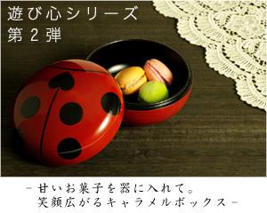 遊び心シリーズ第2弾 キャラメルボックス 天道虫