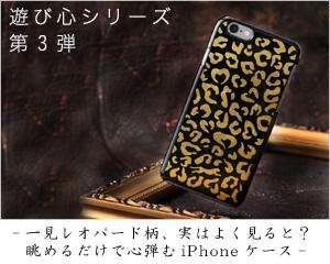 遊び心シリーズ 第3弾 iPhoneケース レオパード