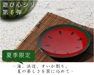 遊び心シリーズ第6弾 丸皿すいか