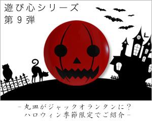 遊び心シリーズ第9弾 丸皿ハロウィン