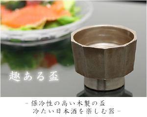 保冷性の高い木製の盃 冷たい日本酒を楽しむ器