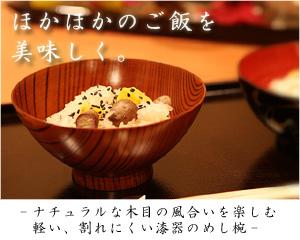 めし椀 欅 ご飯を美味しくする器