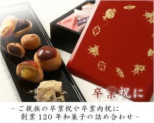 引き出物や顔合わせの手土産にも 創業110年和菓子の詰め合わせ