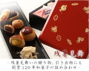 お中元や残暑見舞いの贈り物にも 創業110年和菓子の詰め合わせ