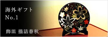 海外ギフトNo.1 飾皿 描詰春秋