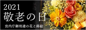 2021年敬老の日 宮内庁御用達の花と蒔絵