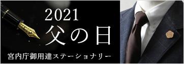 2021年 父の日