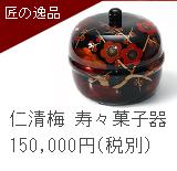 仁清梅 寿々菓子器