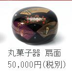 丸菓子器 扇面