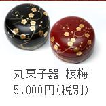 丸菓子器 枝梅