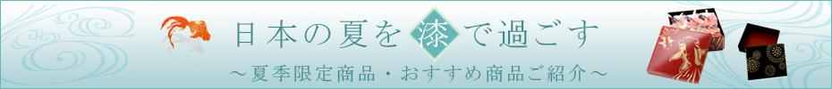 日本の夏を漆で過ごす 夏季限定商品・おすすめ商品ご紹介