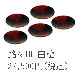 めし椀/汁椀 白檀