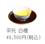 茶托 白檀