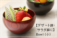 Bowl すり