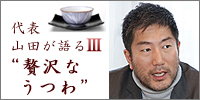 漆器山田平安堂代表山田健太が語る贅沢な器