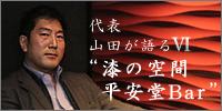 漆器山田平安堂代表山田健太が語る平安堂Bar
