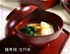 雑煮椀 古代朱