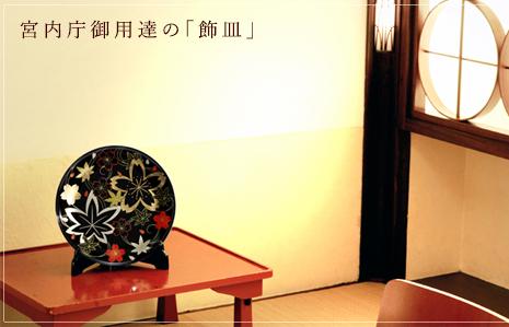 宮内庁御用達の飾皿