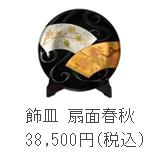 飾皿 扇面春秋
