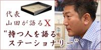 漆器山田平安堂代表山田健太が語る持つ人を語るステーショナリー