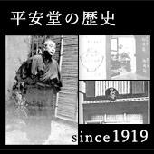 平安堂の歴史
