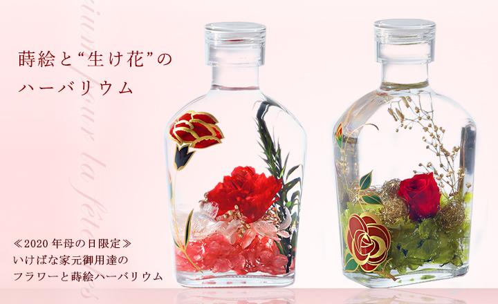 蒔絵と生け花のハーバリウム