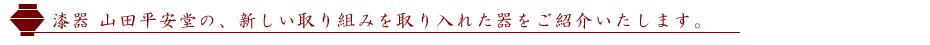 漆器山田平安堂 新しい取り組みを入れた器のご紹介