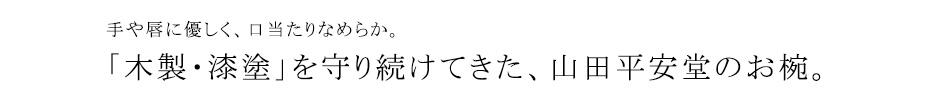 山田平安堂のお椀